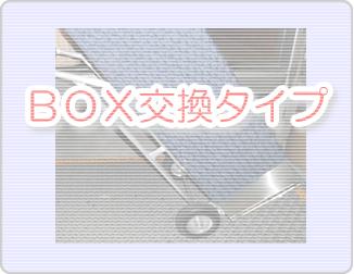 機密BOX交換タイプ