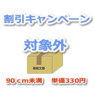 ダンボール箱・小サイズ
