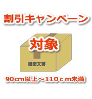 ダンボール箱・普通サイズ