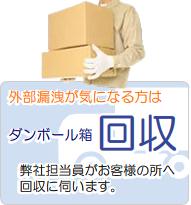 ダンボール箱回収コース