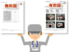 無料版と有料版の証明書