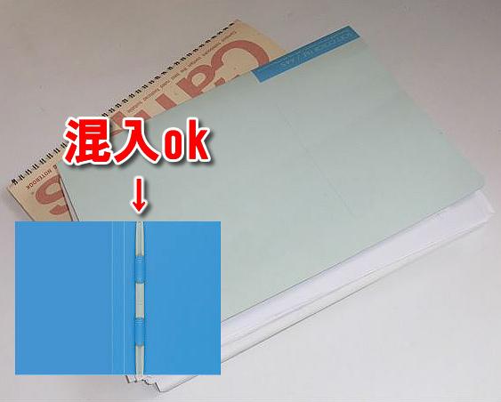紙ファイル・ノート