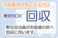 機密書類の溶解 機密BOX回収について
