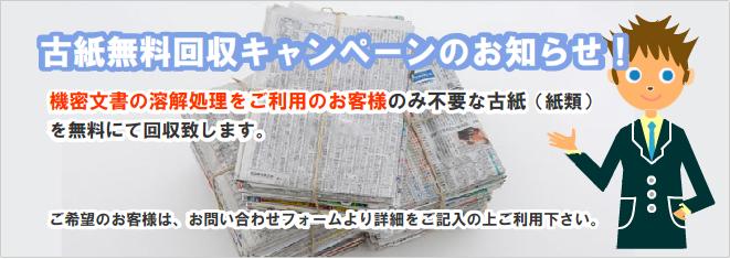 機密文書 重要書類 廃棄 処分 溶解処理 リサイクル 株式会社ワタコー 古紙無料回収サービス
