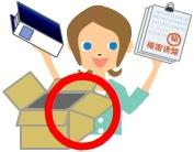 メリット2 機密書類の仕分け作業の必要なし