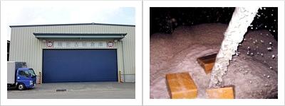 密閉された専用工場で溶解処理