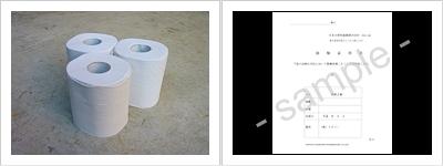 紙製品にリサイクル