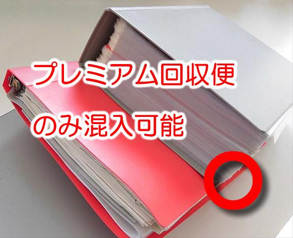 ビニールファイル・プラスチックファイル
