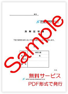 製紙メーカー発行の溶解証明書