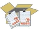 機密書類の保管