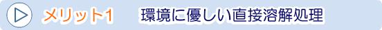 機密文書 機密書類 廃棄 処分 溶解処理 株式会社ワタコー メリット1