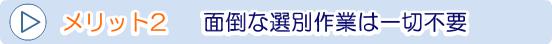 機密文書 機密書類 廃棄 処分 溶解処理 株式会社ワタコー メリット2