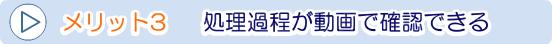 機密文書 機密書類 廃棄 処分 溶解処理 株式会社ワタコー メリット3