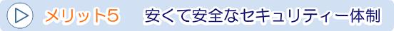 機密文書 重要書類 廃棄 処分 溶解処理 株式会社ワタコー メリット5